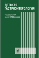 Детская гастроэнтерология. Рук-во для врачей 2-е изд. перер. и доп.