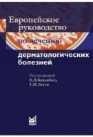 Європейське керівництво з лікування дерматологічних захворювань 3-е изд.