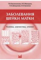 Заболевания шейки матки. Клиника, диагностика,лечение
