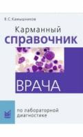 Карманный справочник врача по лабораторной диагностике-8-е изд.