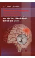 Клінічне керівництво по ранній діагностиці, лікуванню і профілактиці судинних захворювань шлунк. голів. мозку