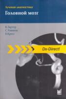 Лучевая диагностика Головной мозг 3-е изд.
