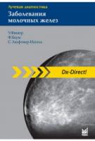 Лучевая диагностика. Заболевания молочных желез 2-е изд.