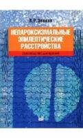 Непароксизмальные эпилептические расстройства. Руководство для врачей 2-е изд.