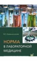 Норма в лабораторной медицине.Изд.2