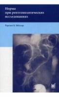 Норма при рентгеновских исследованиях. 3-е изд.