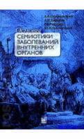 Основи семіотики захворювань внутрішніх органів. 10-е изд.