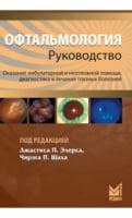 Офтальмологія:посібник.