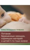 Питание беременных женщин,кормящих матерей и детей 1-го года жизни