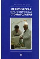 Практическая терапевтическая стоматология. Учебное пособие