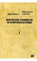 Практическое руководство по иглорефлексотерапии 3-е изд.