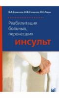 Реабилитация больных, перенесших инсульт 3-е изд., испр. и доп.