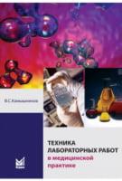 Техніка лабораторних робіт у медичній практиці