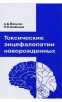 Токсические энцефалопатии новорожденных 3-е изд. испр. и доп.