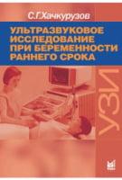 УЗИ при беременности раннего срока изд.6