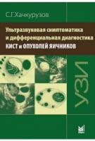 Ультразвуковая симптоматика и дифференциальная диагностика кист и опухолей яичников