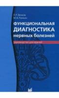 Функциональная диагностика нервных болезней.5-е изд.