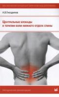Центральні блокади в терапії болю нижнього відділу спини