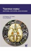 Черепні нерви: анатомія, патологія, візуалізація 2-е изд.