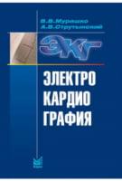 Електрокардіографія 13-е изд.