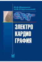 Электрокардиография  13-е изд.