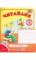 Читайлик. Робочий зошит з літературного читання для 4 класу / Г. Сапун. (До підручника Савченко О.) 2015