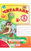 Читайлик . Робочий зошит з літературного читання для 4 класу / Г. Сапун. (До підручника Науменко В.) 2015