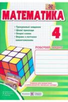 Математика: Робочий зошит для 4 класу  О. Корчевська. (До підручника  М. Богдановича) 2015.