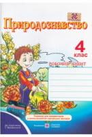 Природознавство. Робочий зошит для 4 класу. І. Жаркова, (До підручника І. Грущинської). 2015.