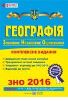 Географія : Комплексна підготовка до зовнішнього незалежного оцінювання . А. Кузишин. 2016