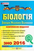 Біологія : комплексна підготовка до зовнішнього незалежного оцінювання. Барна І. 2016
