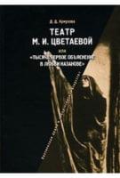 Театр М. И. Цветаевой
