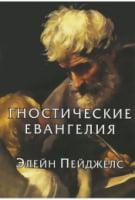 Гностические евангелия