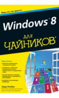 Windows 8 для чайників