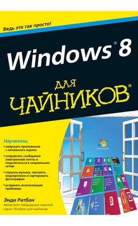 Windows+8+%D0%B4%D0%BB%D1%8F+%D1%87%D0%B0%D0%B9%D0%BD%D0%B8%D0%BA%D0%BE%D0%B2 - фото 1