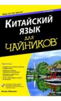 Китайский язык для чайников, 2-е издание