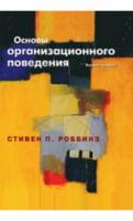 Основы организационного поведения 8-е издание