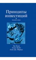 Принципы инвестиций, 4-е издание