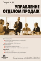 Управление отделом продаж. Как создать отдел продаж и управлять им
