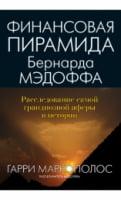 Финансовая пирамида Бернарда Мэдоффа: расследование самой грандиозной аферы в истории