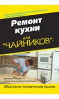 Ремонт кухни для
