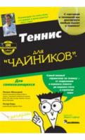 Теннис для