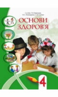 Основи здоров'я: Підручник для 4-го класу. І. Д. Бех. Т. В. Воронцова, В. С. Пономаренко. С. В. Страшко