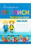 Каліграфічні прописи.Українська мова. 1 клас.