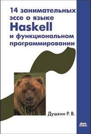 14 занимательных эссе о языке Haskel - фото 1