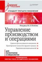 Управление производством и операциями: Учебное пособие. Стандарт третьего поколения