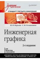 Инженерная графика: Учебник для вузов. 2-е изд. Стандарт третьего поколения