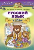 Русский язык: учебник для 3 класса. Э. С. Сильнова, Н. Г. Каневская, В. Ф. Олейник