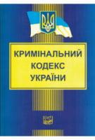 КРИМІНАЛЬНИЙ КОДЕКС УКРАЇНИ. Станом на 26 березня 2018 року