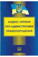 Кодекс Україні  про адміністративні правопорушення. Станом на 04 квітня 2018 року